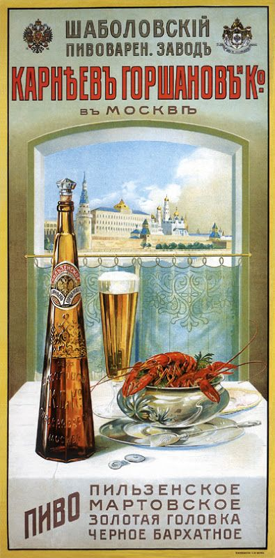 Russian Vintage Advertising Posters Beer Ad