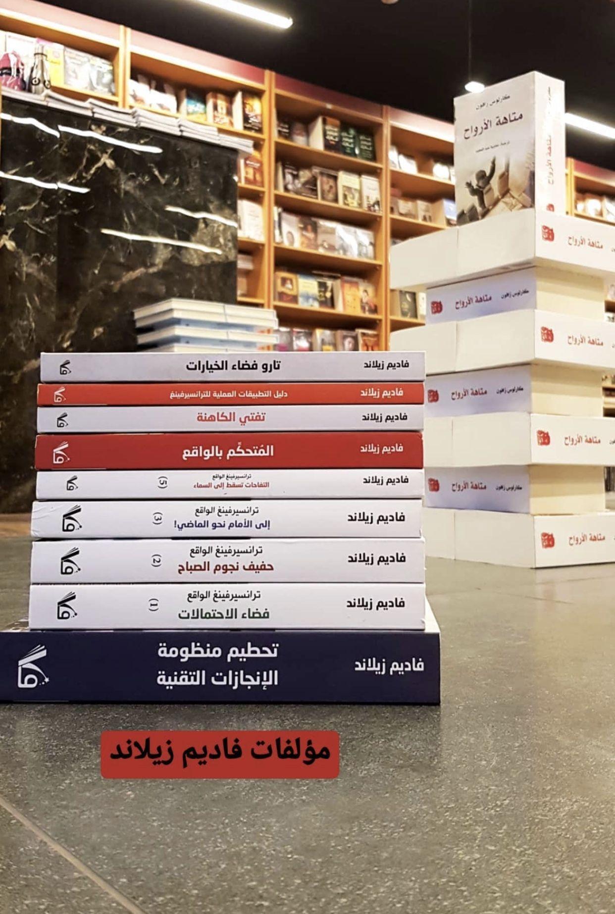 Pin By ياسر الخالدي On كتب Book Club Books Study Skills Books