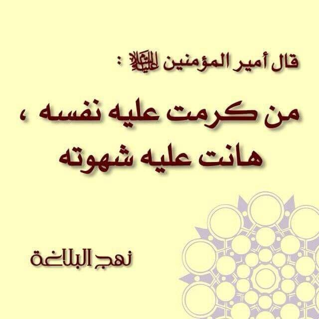 الامام علي عليه السلام Islamic Inspirational Quotes Ali Quotes Arabic Quotes