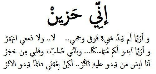 اني حزين Beautiful Arabic Words Words Funny Quotes
