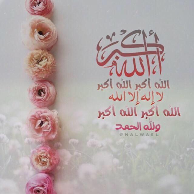 العصيمي إلي ما يوصله الرتويت يبلغني On Twitter Eid Greetings Eid Cards Eid Ul Adha Images