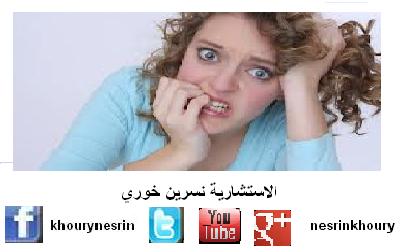 فكر صح بتعيشها صح مع الاستشارية Nesrin S Khoury