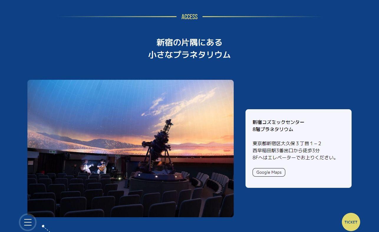 星空ごこち2019 七夕プラネタリウムフェス Webデザイン フェス