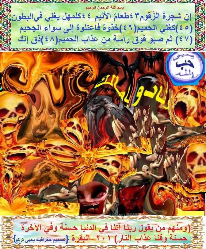 Pin By يحيى تركو On 1 4 معوذات من الشيطان النار الجان اﻹنسان Comic Book Cover Book Cover Comic Books