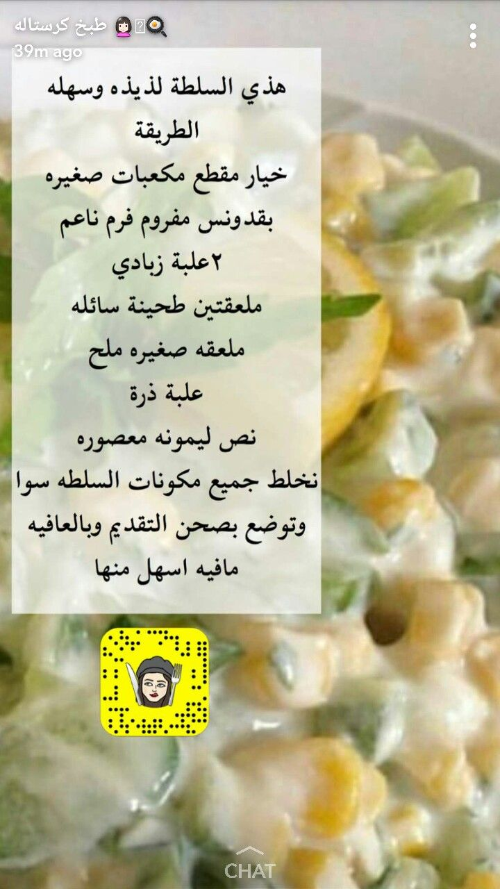 Pin By Beedo On سلطات Cookout Food Food Receipes Food