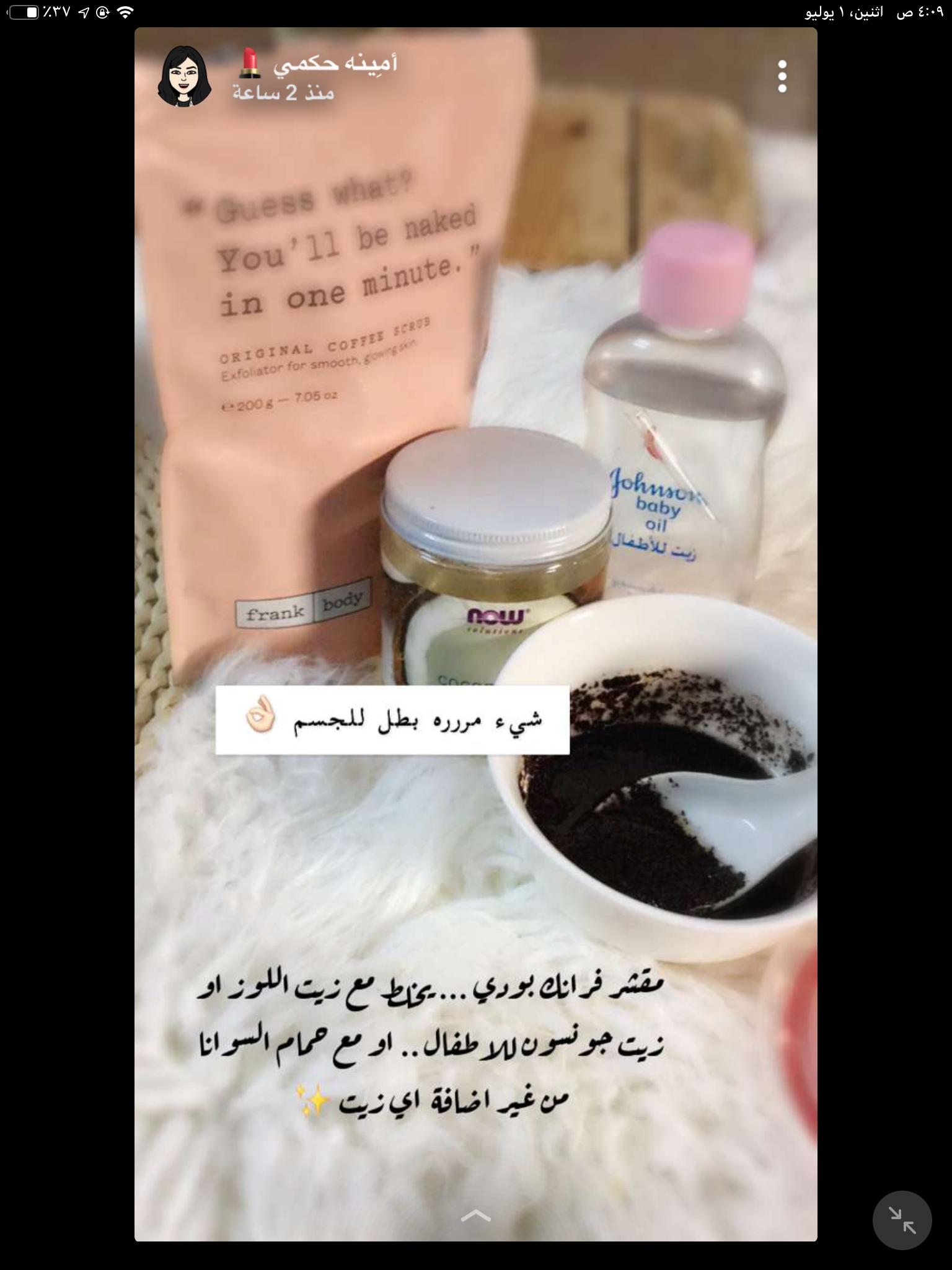 Homedecor Bts Bts خلطات تجارب عنايه اهتمام بنات Body Oil Baby Oil Body