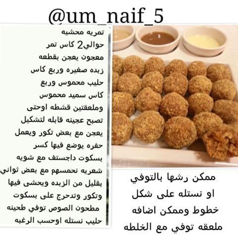تمرية محشية Dog Food Recipes Food Animals Cooking