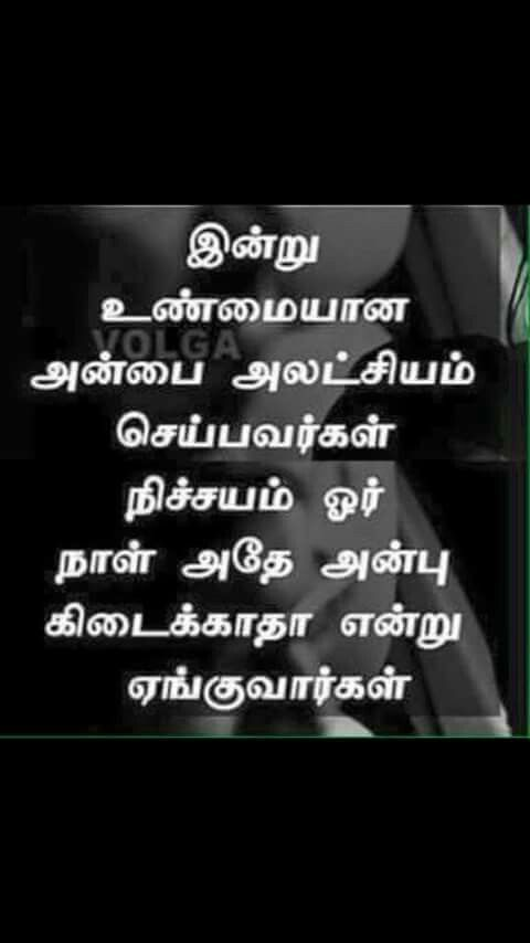 Pin By Gurunathan Guveraa On Tamil Quotes Picture Quotes Sad Quotes