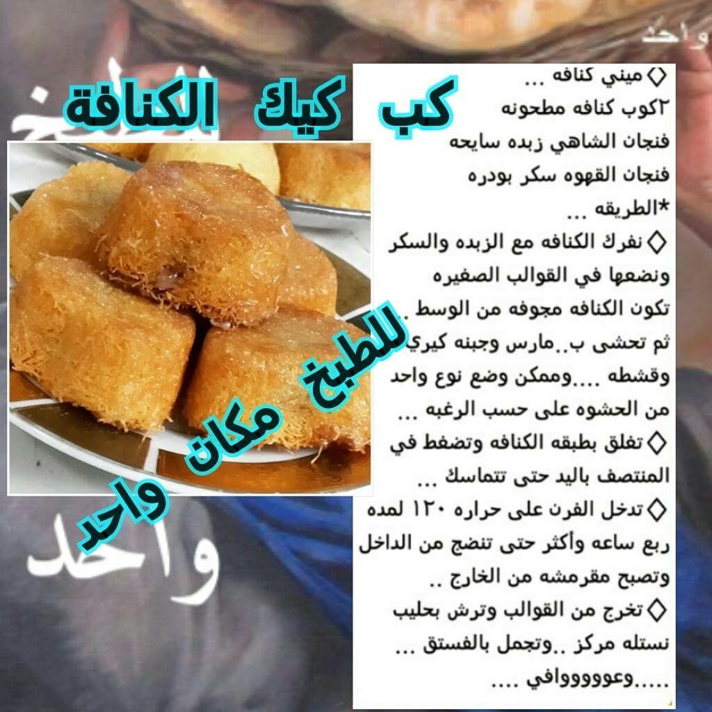 Pin On Konafa Arabie