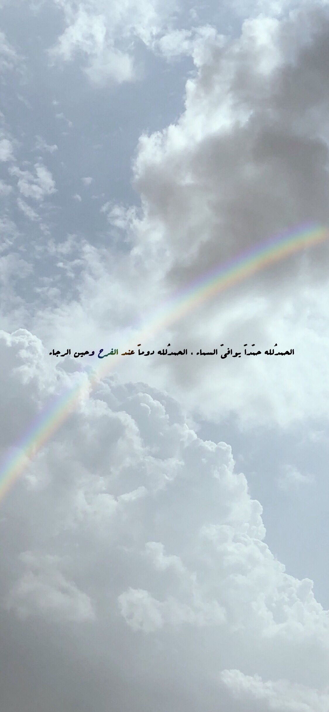 Photography Sky Positivity Design تصميم تصويري الفرح دعاء رمزيات Quotes About Photography Beautiful Arabic Words Quran Wallpaper