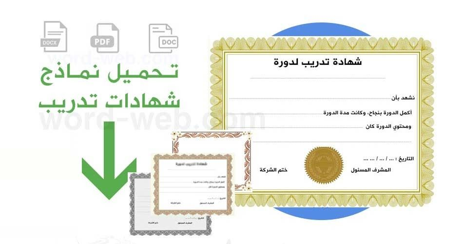 نموذج شهادة تدريب عربي جاهز مجانا Certificate Design Template Certificate Templates Arabic Alphabet For Kids