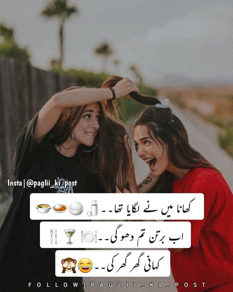 87 Likes 9 Comments Mohtarmaa Paglii Ki Post On Instagram Mention Someone Funny Girl Quotes Funny Girly Quote Funny Mom Jokes