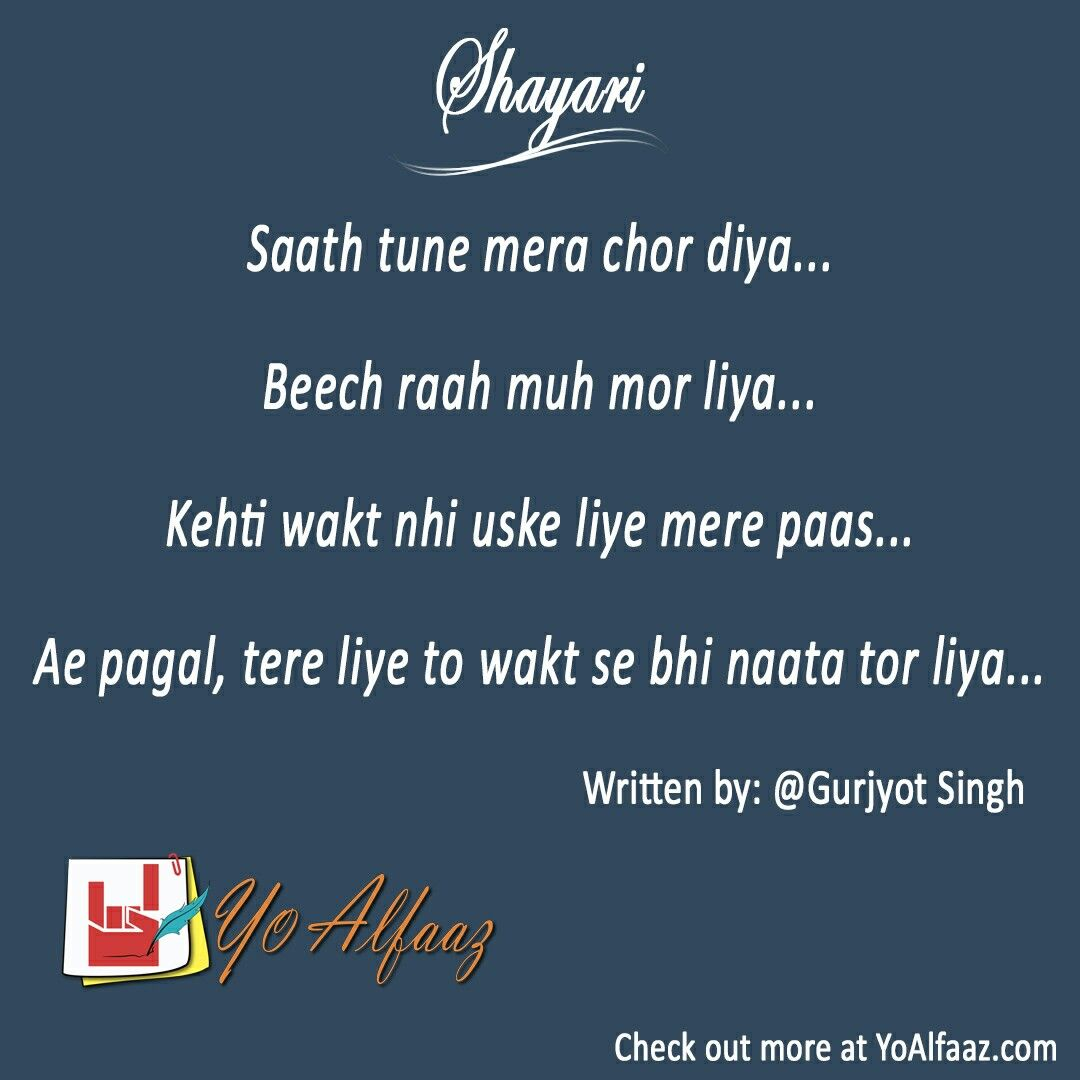 Yoalfaaz Shayari Here The Author Talks To Her Lover About Her