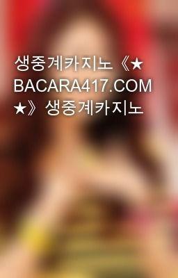 """""""생중계카지노《★ BACARA417.COM ★》생중계카지노"""" by AlyciaAnika - """"…"""""""
