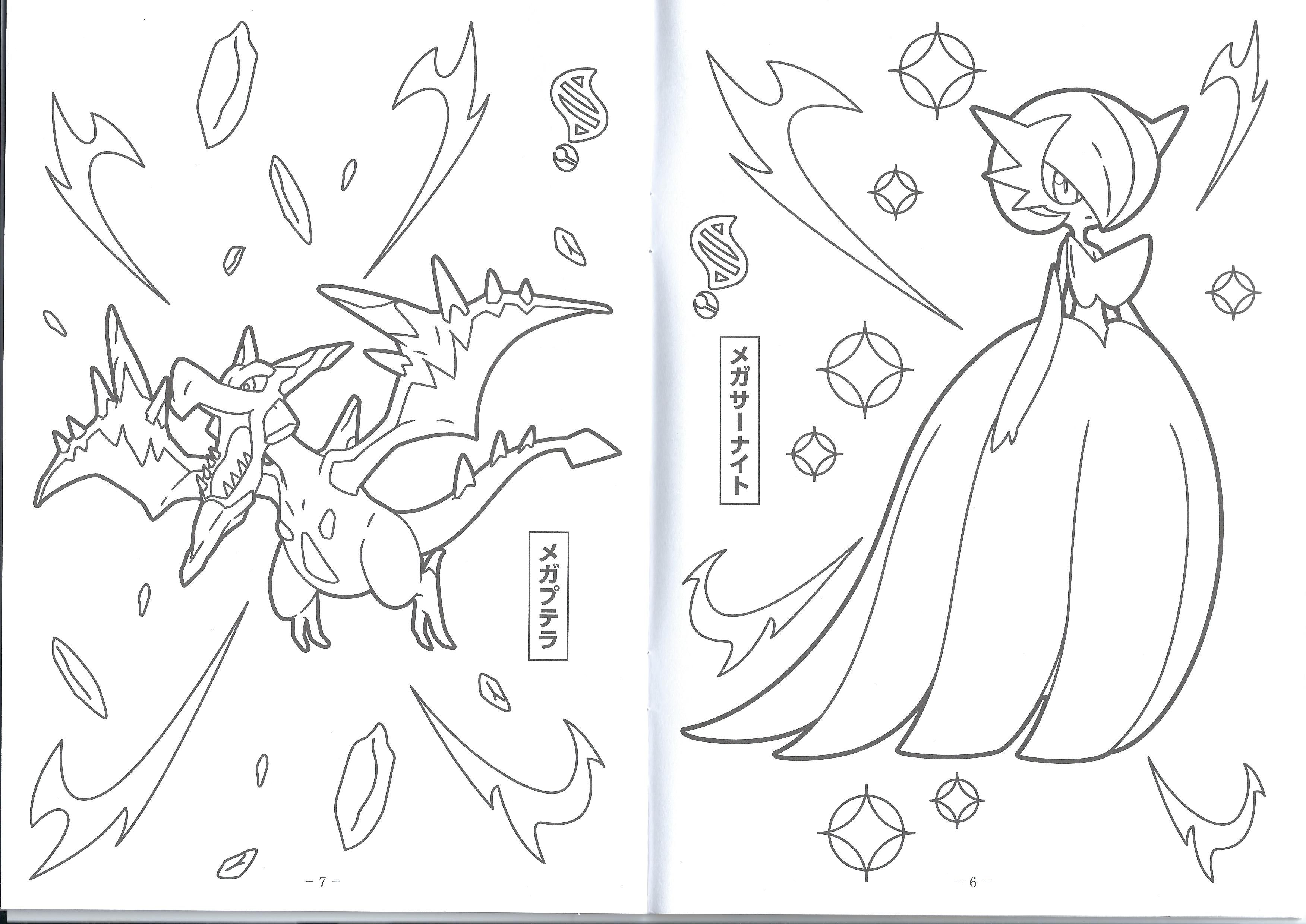 Pin by Austina Nee on New Pokemon XY coloring pages | Pinterest ...