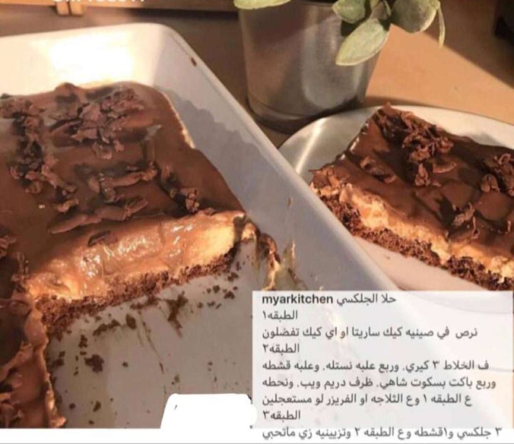 Pin By Hayam Elzwi On Cooking Food Drinks Dessert Yummy Food Dessert Dessert Recipes