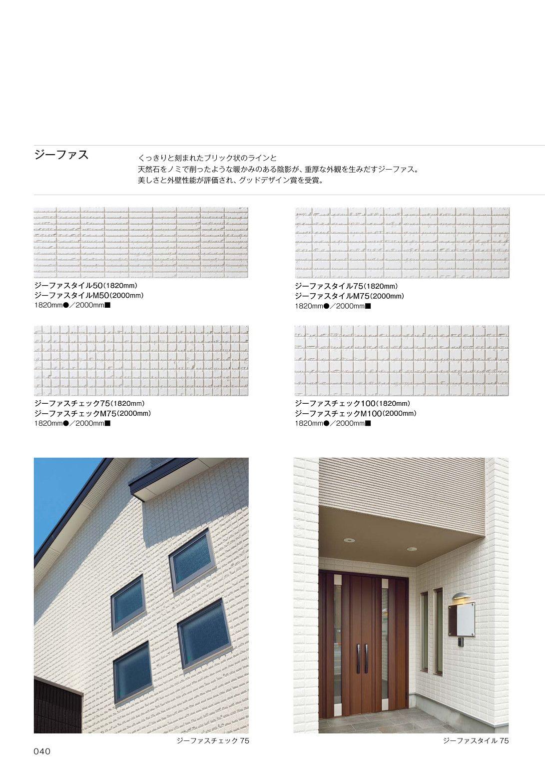 旭化成建材株式会社 2016 2017 ヘーベルパワーボードカタログ