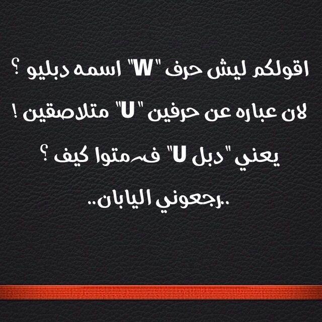 تصاميمي ضحك نكت Funny Words Wise Words Quotes Pretty Words