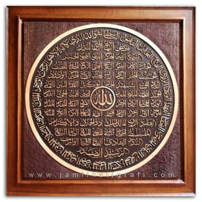 Pin on Asma'ul Husna