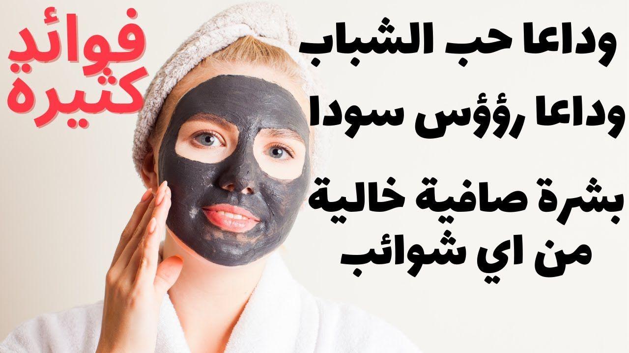 ماسك الفحم الطبيعي وفوائده إزالة الرؤوس السوداء أثار حب الشباب وتفتيح طب Sleep Eye Mask Mask Beauty