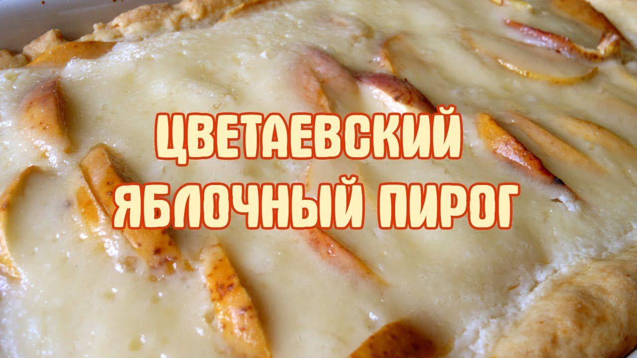 рецепт цветаевского яблочного пирога с фото