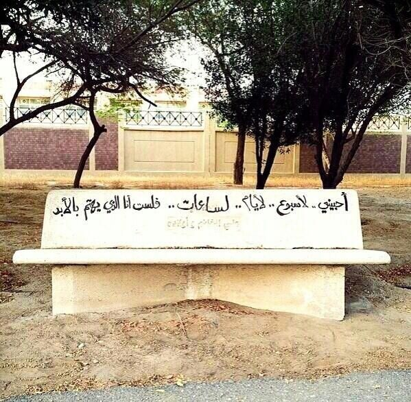 Pin By Samaher سماهر On احكي عربي Beautiful Arabic Words Street Art Quotes Quotes For Book Lovers