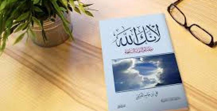 مقتطفات من كتاب لأنك الله 4 مدونة مقهى الكتب Book Cover Books Cover