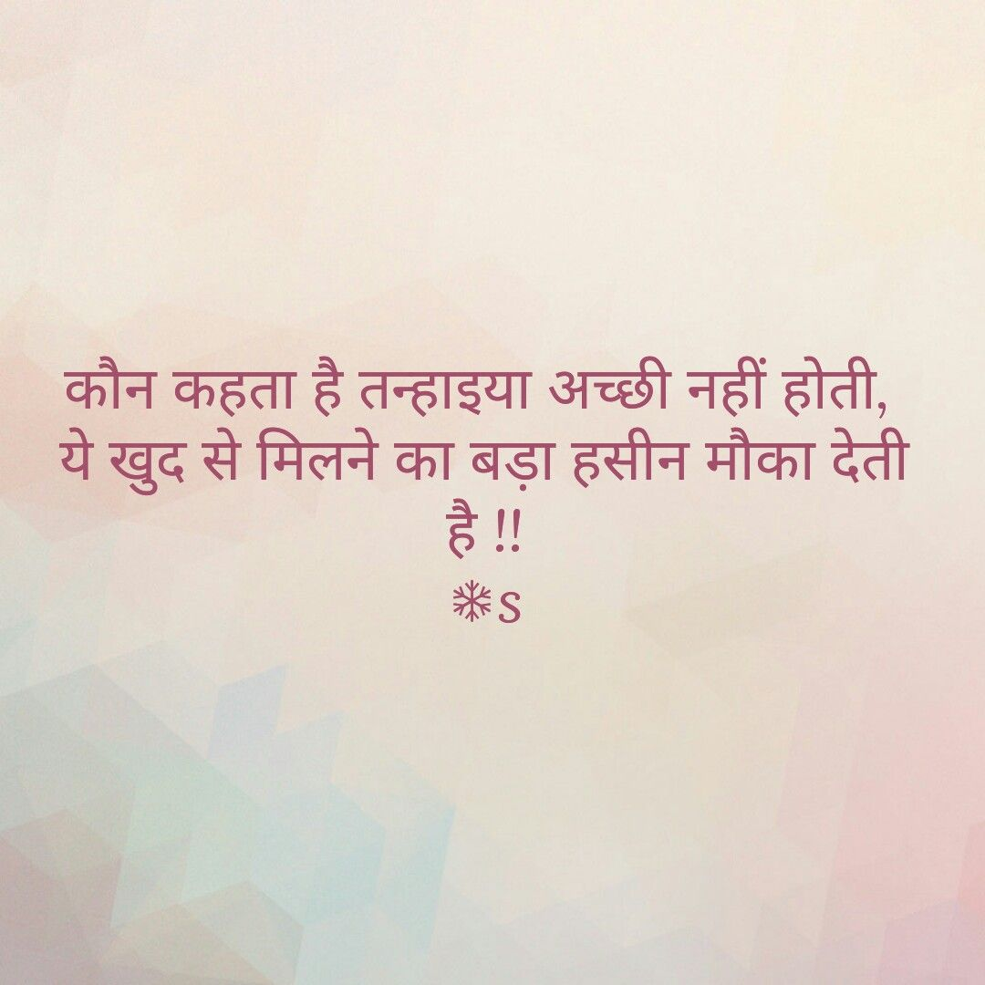 Love Quotes, Gulzar Quotes, Hindi Quotes