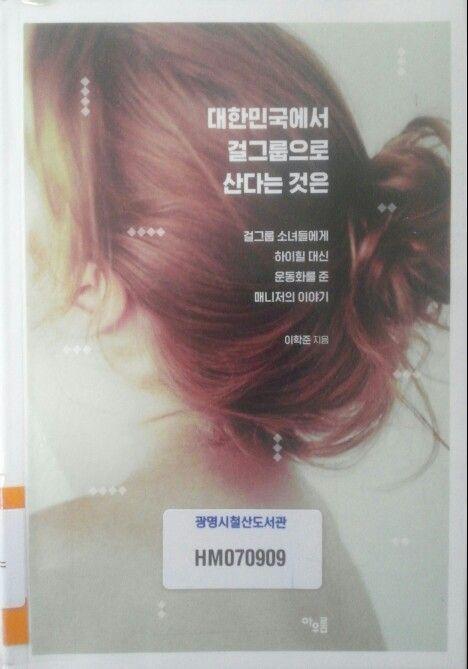 16.2.27 대한민국에서 걸그룹 / 이학준