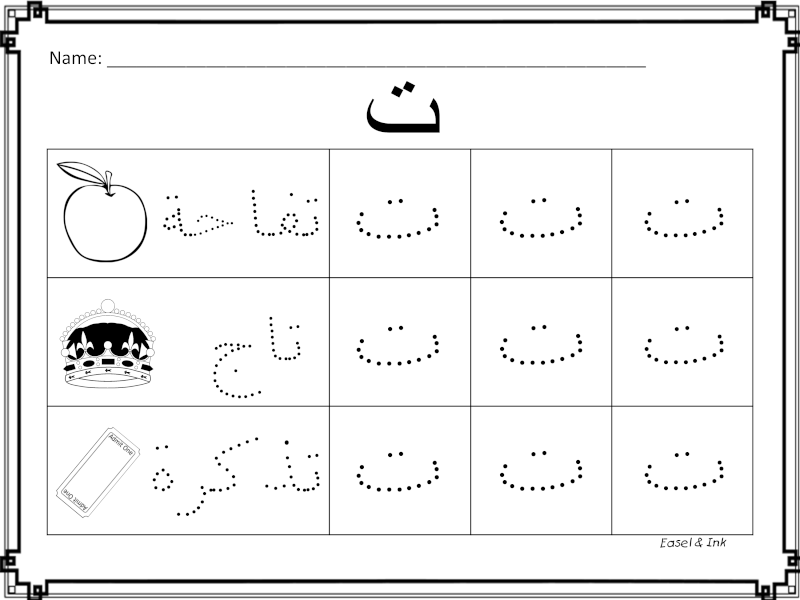 اوراق عمل للاطفال لتعليم الحروف وكتابتها والتلوين شيتات تعليم حروف