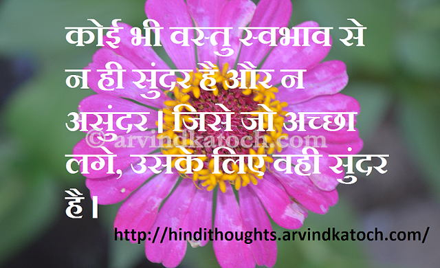 Thought in Hindi (Ugly/Beautiful)