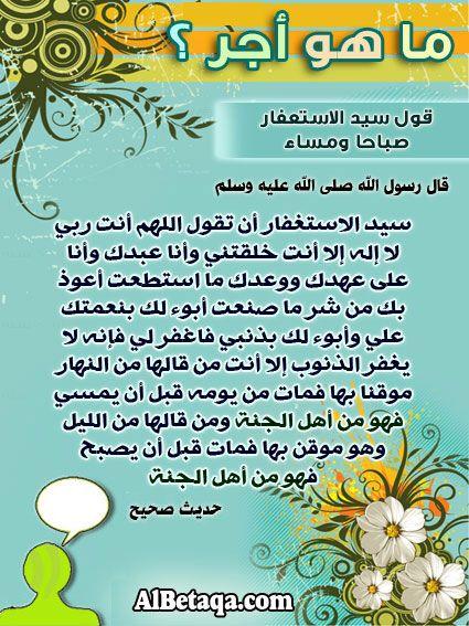 ماهو أجر سيد الاستغفار Quran Verses Hadith Duaa Islam