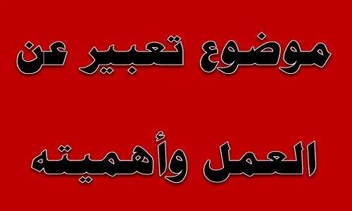 موضوع تعبير عن العمل وأهميته نتعلم ببساطة Arabic Calligraphy Calligraphy