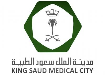 مدينة الملك سعود الطبية تعلن عن توفر 17 وظيفة سكرتير تنفيذي لحملة الدبلوم Medical City News