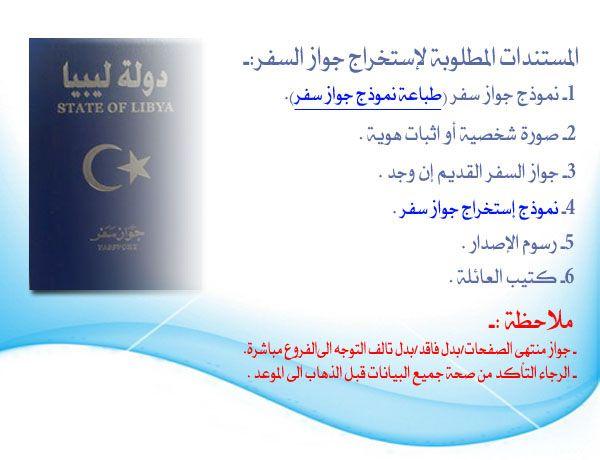 منظومة حجز موعد استخراج جواز السفر3 4 2016 الصفحة الرئيسية Places To Visit Books Libya