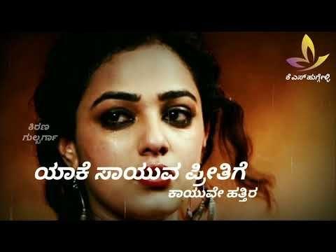 E Hrudaya Ninagagi Kannada Movie Mp3 Songs Download