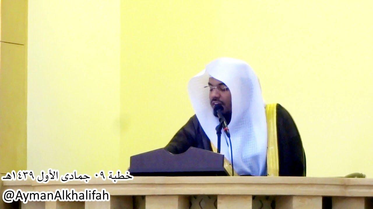 خطبة الجمعة للشيخ ياسر الدوسري عن صلة الأرحام 09 05 1439هـ