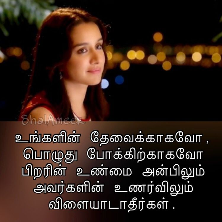 Tamilquotes Tamilmoviequotes Lovequotes Tamil Movie Quotes Sad
