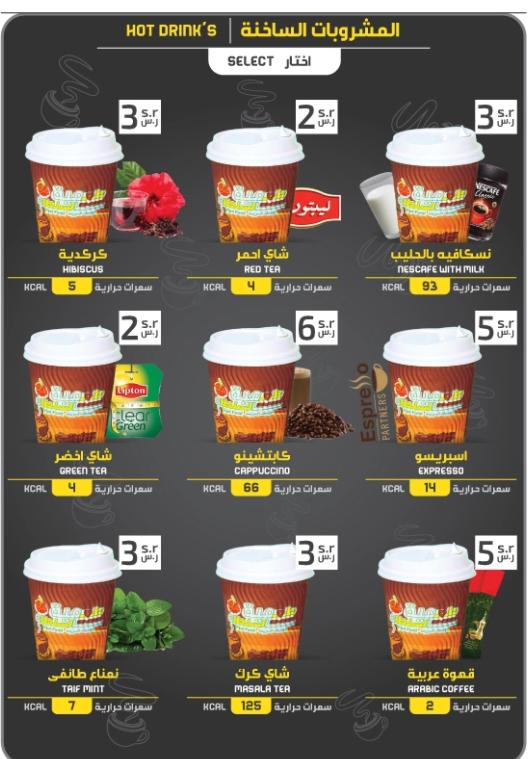 طعمية السلطان فروع المطعم المنيو التصنيف والتقييم النهاي مطاعم كوم In 2021 Hibiscus Tea Hot Drink Hibiscus
