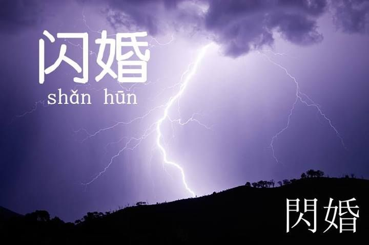 闪婚 (閃婚)shǎn hūn:1. noun [Sociology] flash marriage; also blitz marriage; is recent (and pejorative) Chinese slang for a marriage between partners who've known each less than 7 months(approx.). In some cases, these young couples (usually in China's large cities) represent changing attitudes towards romantic love; in others, they have found the soaring prices of real estate have made such speedy marriages more economical.