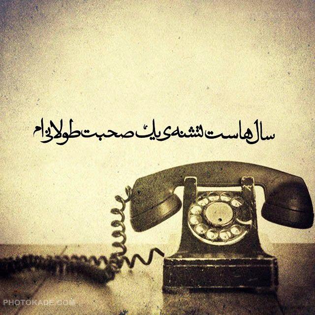عکس نوشته های تنهایی و غمگین عکس نوشته های زیبا و عاشقانه عکس های Persian Quotes Farsi Quotes Persian Poetry