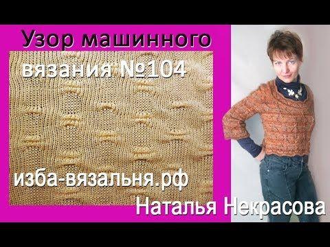 Вязание на МАШИНЕ (модели с описанием) Маргарита Костенко 25