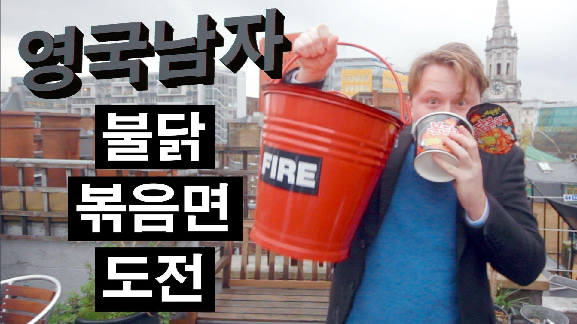 런던의 불닭볶음면 도전!! // Fire Noodle Challenge in London!