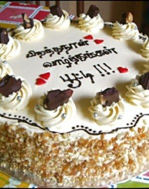 Birthday cake pictures tamil birthdaycakes httpift2e0gmnj birthday cake pictures tamil birthdaycakes httpift2e0gmnj ccuart Gallery