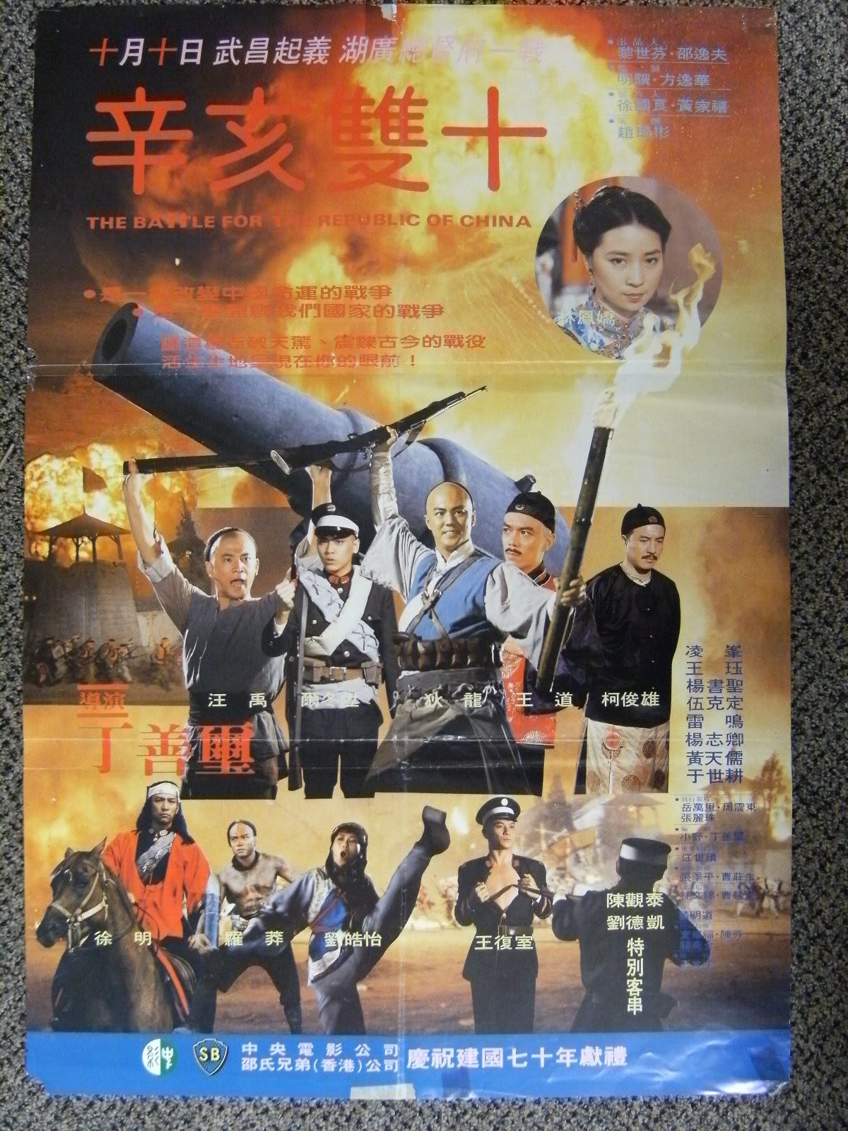 Download The Battle for the Republic of China Full-Movie Free