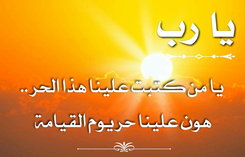 يا رب يا من كتبت علينا هذا الحر هون علينا حر يوم القيامه Neon Signs Arabic Calligraphy Neon