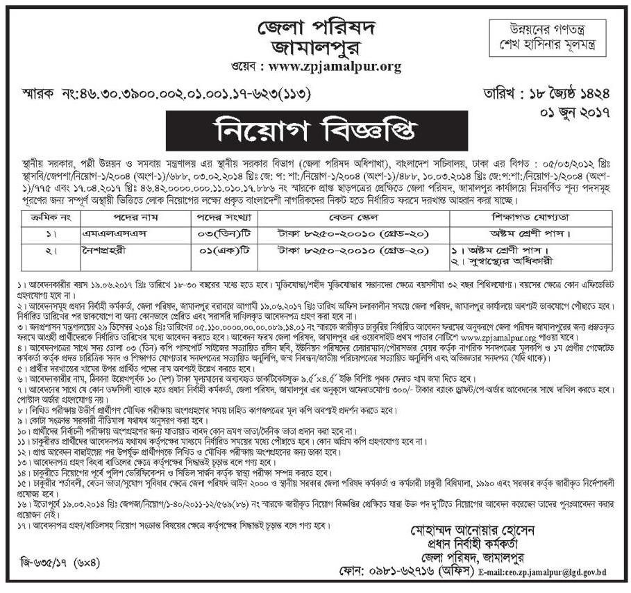 Jamalpur District Council Job Circular 2017 Job circular