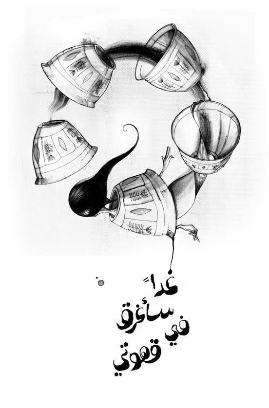 القهوة هي الحياة بمرارتها و حلاوتها Coffee Cup Art Coffee Drawing Coffee Poster