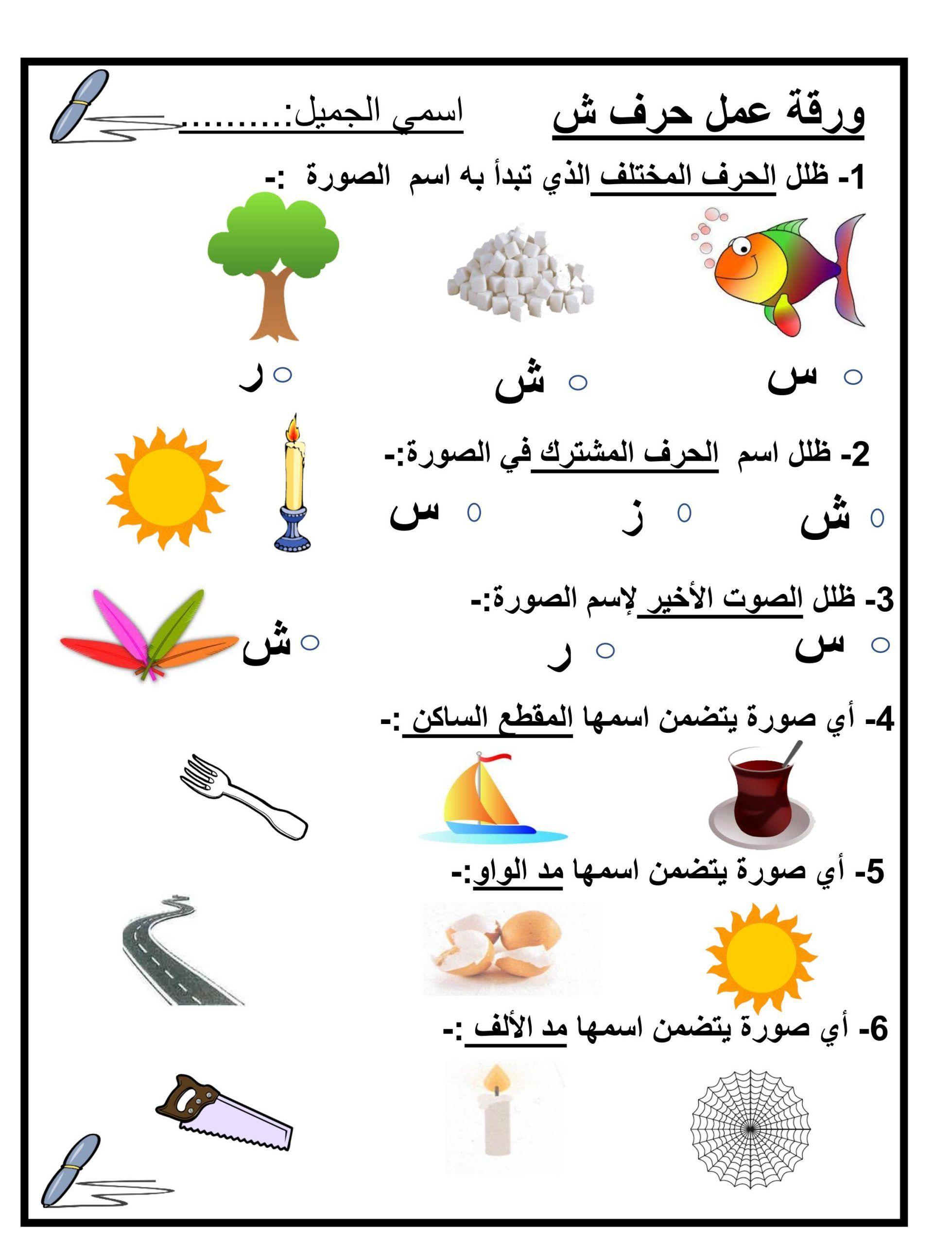 ورقة عمل متنوعة حرف الشين الصف الاول مادة اللغة العربية Map