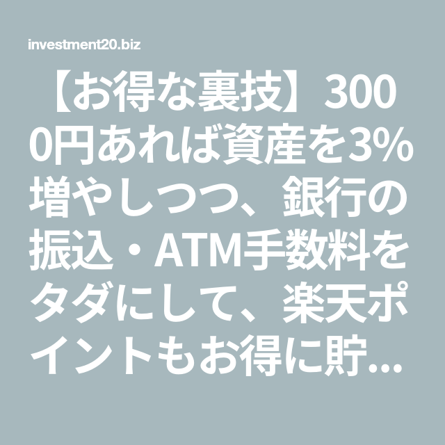 楽天証券のお得な裏技 3000円で銀行のランク上げを 毎日積立のやり方 つみたてnisaの設定も紹介 2020 貯金 方法 資産運用 ライフハッカー